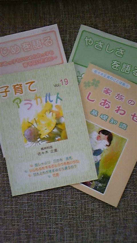 講演会とママ読書