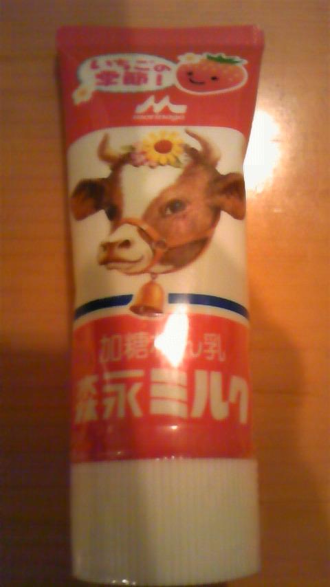 ♪ほっとミルク♪